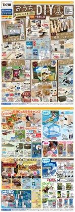 ケーヨーデイツーのカタログ( 今日公開)