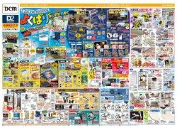 ケーヨーデイツーのカタログ( 昨日に投稿)
