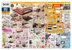 ケーヨーデイツーのカタログ( あと6日)