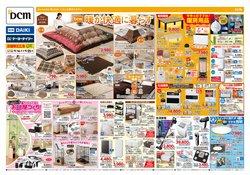 ケーヨーデイツーのカタログに掲載されているホームセンター&ペット ( 今日公開)