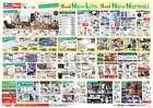 大阪市での島忠のカタログ ( 期限切れ )