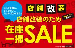 横浜のカタログに掲載されている島忠