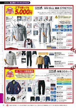 おすすめチラシ・カタログ / シャツ