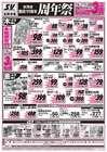 横浜市でのスーパーバリューのカタログ ( 期限切れ )