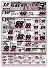 横浜市でのスーパーバリューのカタログ ( 今日で期限切れ )