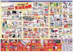 スーパーバリューのカタログに掲載されているスーパーマーケット ( 明日で期限切れ)