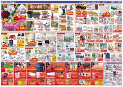 スーパーバリューのカタログに掲載されているスーパーマーケット ( あと2日)