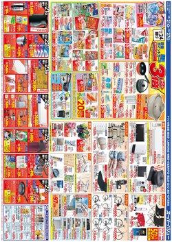 スーパーバリューのカタログに掲載されているスーパーマーケット ( 今日公開)