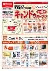 サンワドーのカタログ( 期限切れ )