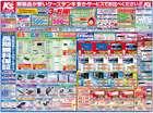 ケーズデンキのカタログ( 明日で期限切れ )
