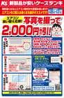 札幌市でのケーズデンキのカタログ ( 30日以上 )