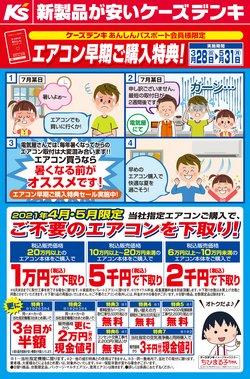 ケーズデンキのカタログ( 30日以上)