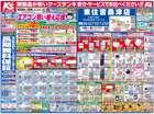 大阪市でのケーズデンキのカタログ ( 期限切れ )