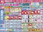 ケーズデンキのカタログ( 期限切れ )