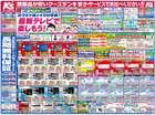 札幌市でのケーズデンキのカタログ ( あと2日 )
