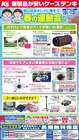 名古屋市のケーズデンキからのカタログに掲載されている家電 ( あと27日 )