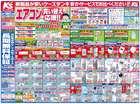 横浜市のケーズデンキからのカタログに掲載されている家電 ( 3日前に発行 )