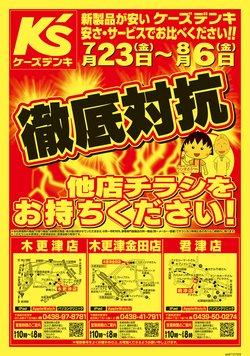 ケーズデンキのカタログ( あと10日)