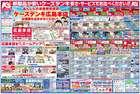 ケーズデンキのカタログ( 昨日に投稿 )