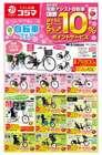 大阪市でのコジマのカタログ ( 期限切れ )