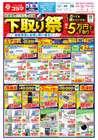 横浜市でのコジマのカタログ ( あと2日 )