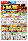 大阪市でのコジマのカタログ ( 3日前に発行 )