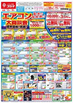 コジマのカタログに掲載されている家電 ( あと3日)