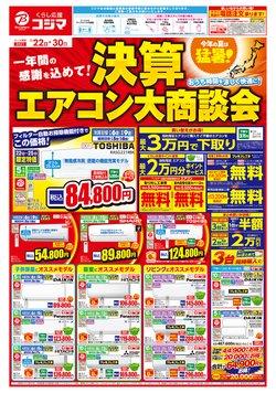 コジマのカタログ( 明日で期限切れ)