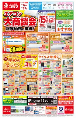 コジマのカタログに掲載されている家電 ( 明日で期限切れ)