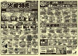 アピタのカタログに掲載されているスーパーマーケット ( 明日で期限切れ)