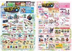 アピタのカタログに掲載されているスーパーマーケット ( あと22日)