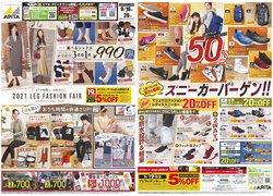アピタのカタログに掲載されているスーパーマーケット ( あと5日)