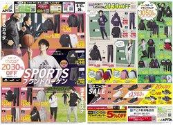アピタのカタログに掲載されているスーパーマーケット ( あと4日)