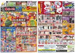 アピタのカタログに掲載されているスーパーマーケット ( 昨日に投稿)
