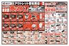 名古屋市でのベスト電器のカタログ ( 期限切れ )