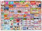 横浜市でのベスト電器のカタログ ( 期限切れ )