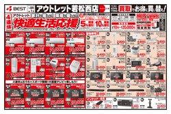 ベスト電器のカタログに掲載されているベスト電器 ( あと3日)