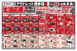 ベスト電器のカタログに掲載されているベスト電器 ( 昨日に投稿)