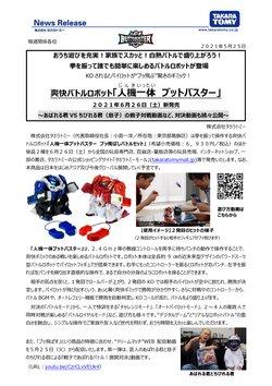 タカラトミーのカタログに掲載されているおもちゃ&子供向け商品 ( あと16日)