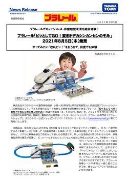 タカラトミーのカタログに掲載されているおもちゃ&子供向け商品 ( あと4日)