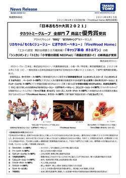 タカラトミーのカタログに掲載されているおもちゃ&子供向け商品 ( あと7日)