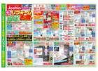 横浜市でのジョーシンのカタログ ( あと13日 )