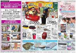 ディズニーストアのカタログに掲載されているおもちゃ&子供向け商品 ( 今日で期限切れ)