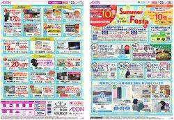 ディズニーストアのカタログに掲載されているおもちゃ&子供向け商品 ( 昨日に投稿)