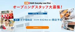 横浜のカタログに掲載されているオーケーストア
