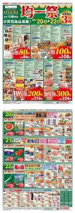 オータニのカタログに掲載されているスーパーマーケット ( 明日で期限切れ)