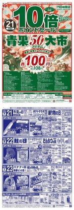 オータニのカタログに掲載されているスーパーマーケット ( 今日公開)