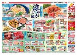 リブレ京成のカタログに掲載されているリブレ京成 ( 今日公開)