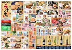 京北スーパーのカタログに掲載されている京北スーパー ( あと4日)