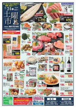 京北スーパーのカタログに掲載されている京北スーパー ( 今日で期限切れ)